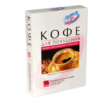 http://www.pharmamarket.ru/721-900-thickbox/hudeem-za-nedelyu-kofe-dlya-pohudeniya-zhiroszhigayushiy-kompleks-pak-10h3g.jpg