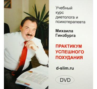 http://www.pharmamarket.ru/806-1199-thickbox/praktikum-uspeschnogo-pohudaniya-uchebnyy-kurs-dietologa-i-psihoterapevta-mm-ginzburga-dvd.jpg